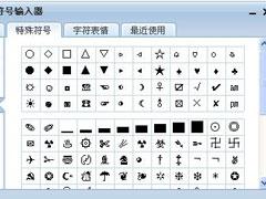QQ五笔输入法怎么打出特殊符号?QQ五笔输入法打出特殊符号的方法