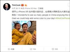 库克:很开心iPhone XR在中国大受欢迎