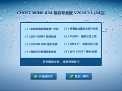 GHOST WIN8 X64 装机专业版 V2018.11 (64位)