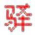 驿通人力资源办理软件 V2018 官方装置版