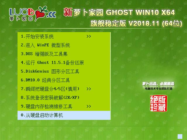 蘿卜家園 GHOST WIN10 X64 旗艦穩定版 V2018.11(64位)