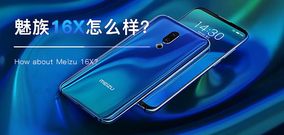 最棒的骁龙710机型?魅族16X手机最新消息及评测汇总