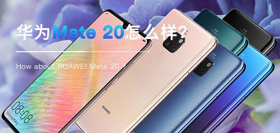 华为Mate 20系列手机最新消息及评测