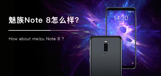 魅族Note 8怎么样好用吗?魅族Note 8最新评测及消息汇总