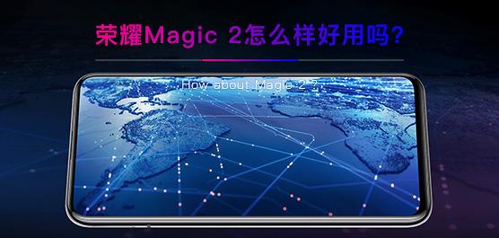 榮耀Magic 2怎么樣好用嗎?