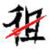 http://img1.xitongzhijia.net/181129/96-1Q129144522506.png