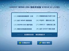 GHOST WIN8 X86 装机专业版 V2018.12 (32位)