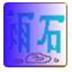 http://img5.xitongzhijia.net/181130/96-1Q130151622L4.png