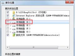 Win7搜不到文件如何解决?Win7搜不到文件的解决方法