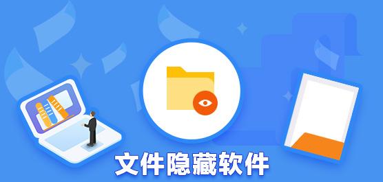 文件隐藏软件哪个好_文件隐藏软件下载