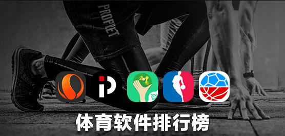 体育软件排行榜