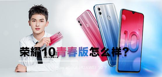 榮耀10青春版手機最新消息及評測匯總