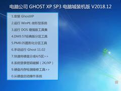 电脑公司 GHOST XP SP3 电脑城装机版 V2018.12
