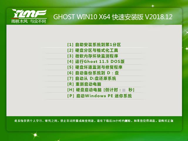 雨林木风 GHOST WIN10 X64 快速安装版 V2018.12(64位)