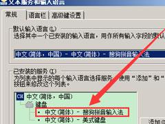 WinXP系统LOL打字没有候选框如何解决?
