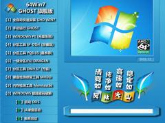 【风林火山】 GHOST WIN7 SP1 X64 极速安全版 V2018.12 (64位)