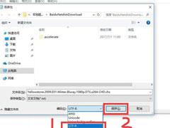 百度云盘在线看视频如何加中文字幕?百度云如何显示中文字幕?
