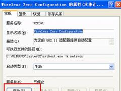 "WinXP系统提示""Windows无法配置此无线连接""怎么办?"