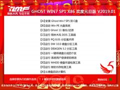 雨林木風 GHOST WIN7 SP1 X86 歡度元旦版 V2019.01(32位)