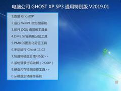电脑公司 GHOST XP SP3 通用特别版 V2019.01