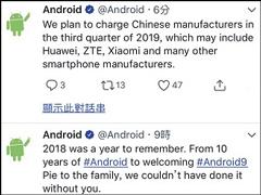 传Android官方今年第三季度拟开始向中国手机厂商收费