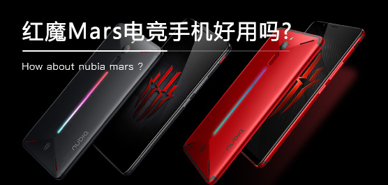 紅魔Mars電競手機評測及最新消息一覽