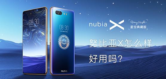 努比亞X怎么樣好用嗎?