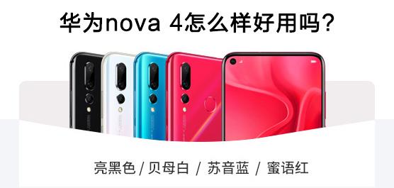 华为nova 4怎么样好用吗��