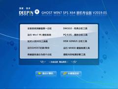 深度技术 GHOST WIN7 SP1 X64 装机专业版 V2019.01£¨64位£©