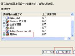 WinXP系统桌面上图标删不掉怎么办?