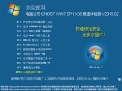 电脑公司 GHOST WIN7 SP1 X86 极速体验版 V2019.02(32位)