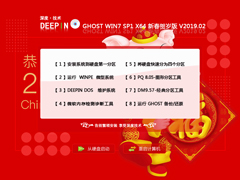 深度技术 GHOST WIN7 SP1 X64 新春贺岁版 V2019.02(64位)