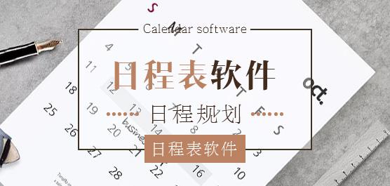日程表軟件哪個好_桌面日程表軟件下載