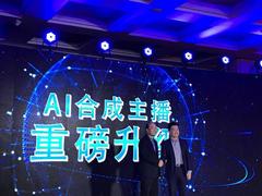 搜狗发布全球第一个站立AI合成主播