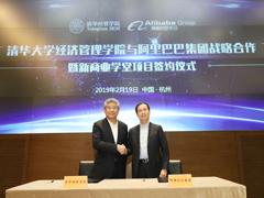阿里巴巴宣布将与清华大学共探商业操作系统