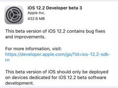 苹果推送iOS 12.2 beta 3开发者预览版更新