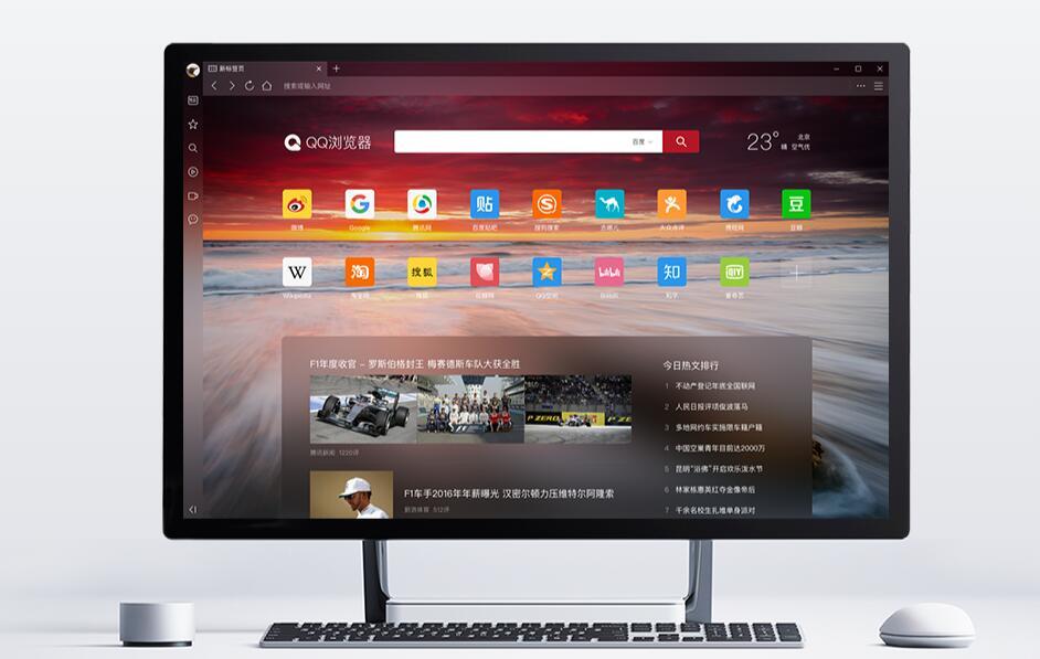 QQ浏览器 V10.3.3005