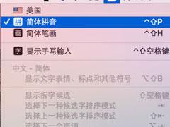 MAC怎么快速切換輸入法?MAC輸入法切換快捷鍵