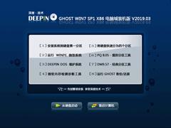 深度技術 GHOST WIN7 SP1 X86 電腦城裝機版 V2019.03 (32位)