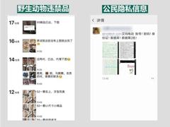 """微信宣布朋友圈微商严禁售卖""""违法违禁品"""""""