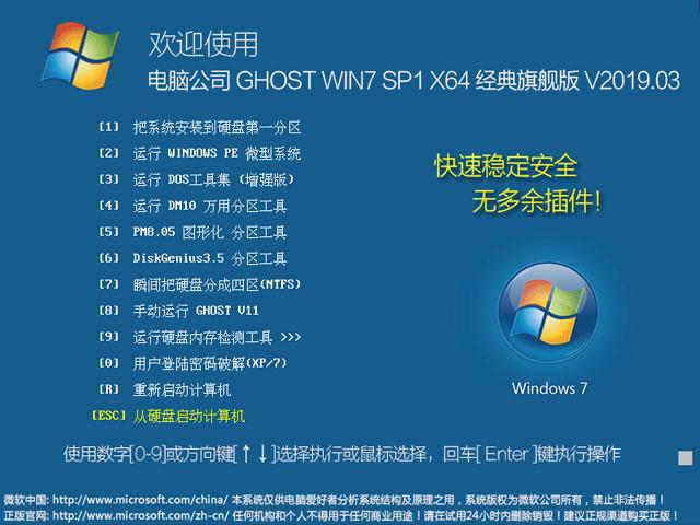 电脑公司 GHOST WIN7 SP1 X64 经典旗舰版 V2019.03(64位)