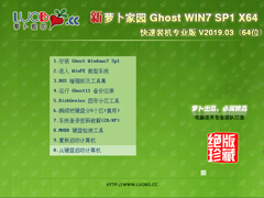 萝卜家园 GHOST WIN7 SP1 X64 快速装机专业版 V2019.03(64位)