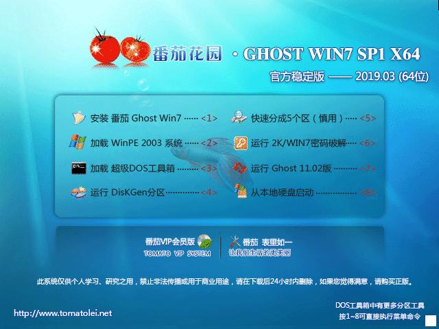 番茄花园 GHOST WIN7 SP1 X64 官方稳定版 V2019.03 (64位)
