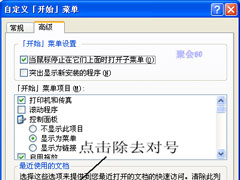 WinXP系統我最近使用的文檔怎么刪除?