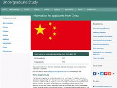 已执行数年£¡剑桥大学回应承认中国高考成绩