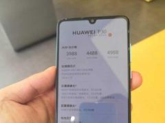 3988元起!華為P30系列國行版售價疑曝光