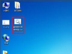 Win7桌面图标显示不正常怎么办£¿Win7桌面图标显示不正常的解决方法
