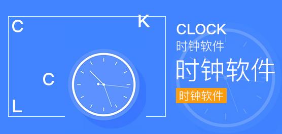 時鐘軟件哪個好_桌面時鐘軟件免費下載