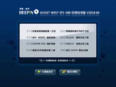 深度技术 GHOST WIN7 SP1 X86 经典纯净版 V2019.04£¨32位£©