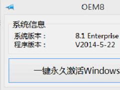 Windows 8.1 Enterprise(企业版)如何激活?